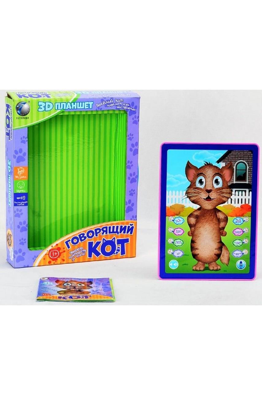 Интерактивная 3D игрушка Кот Том
