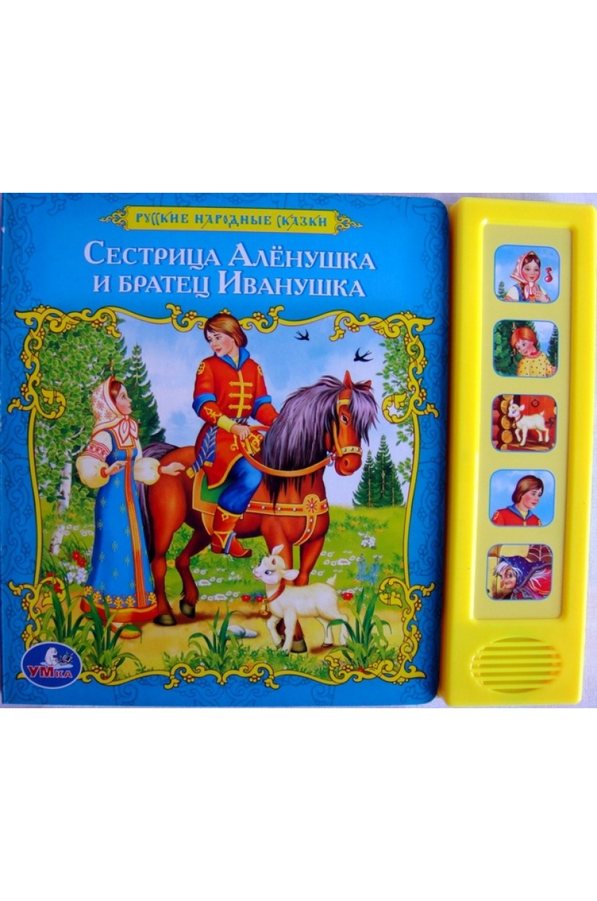 Говорящая книга Сестрица Аленушка и братец Иванушка