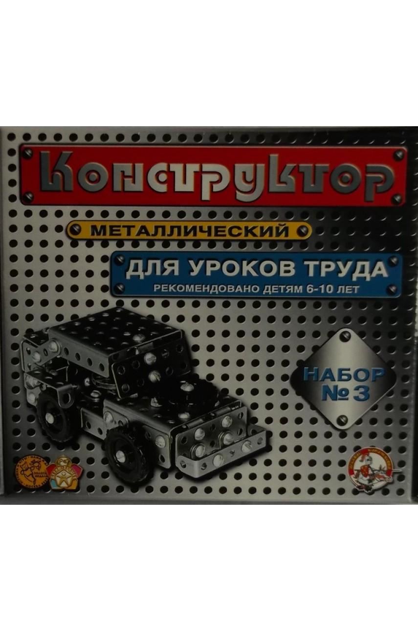 Детский конструктор металлический для уроков труда набор №3 арт.00843