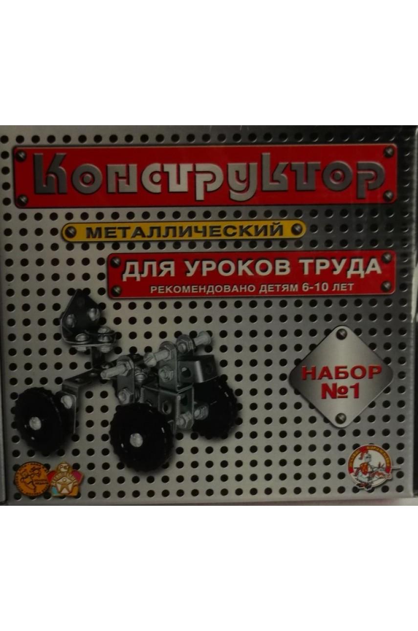 Детский металлический конструктор для уроков труда №1