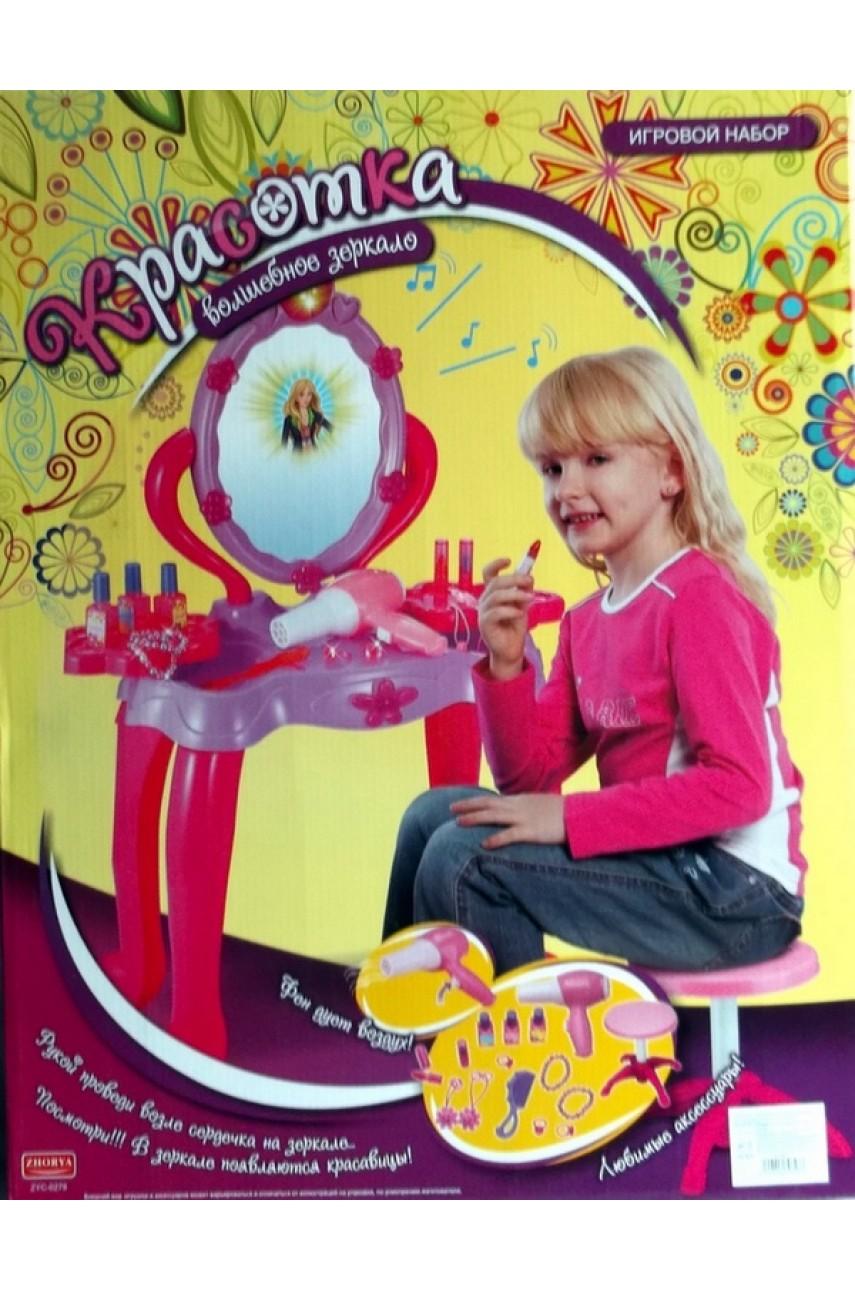 Игровой набор Волшебное зеркало ZYC-0279.