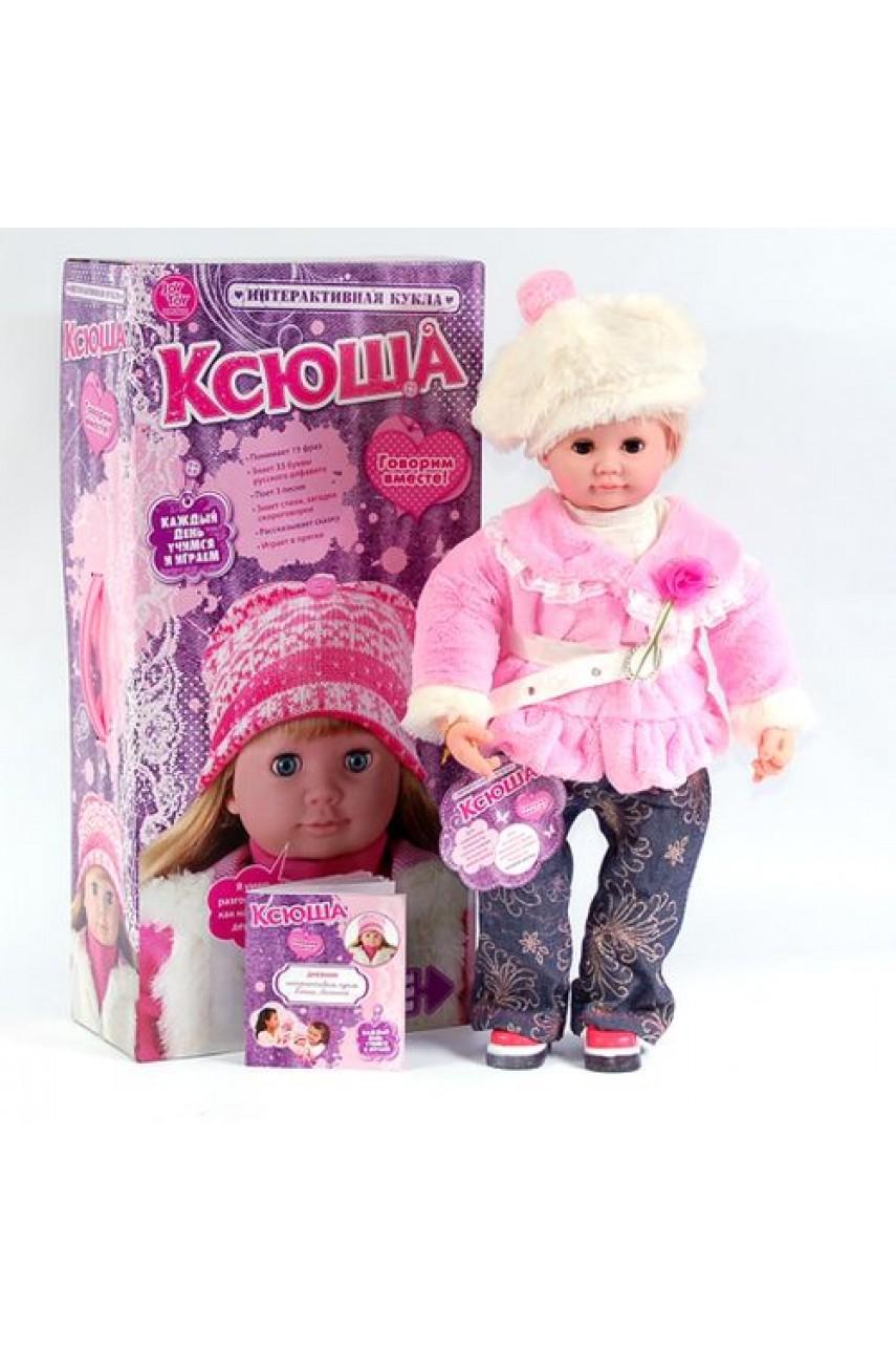 Интерактивная кукла Ксюша Ласкина арт.32