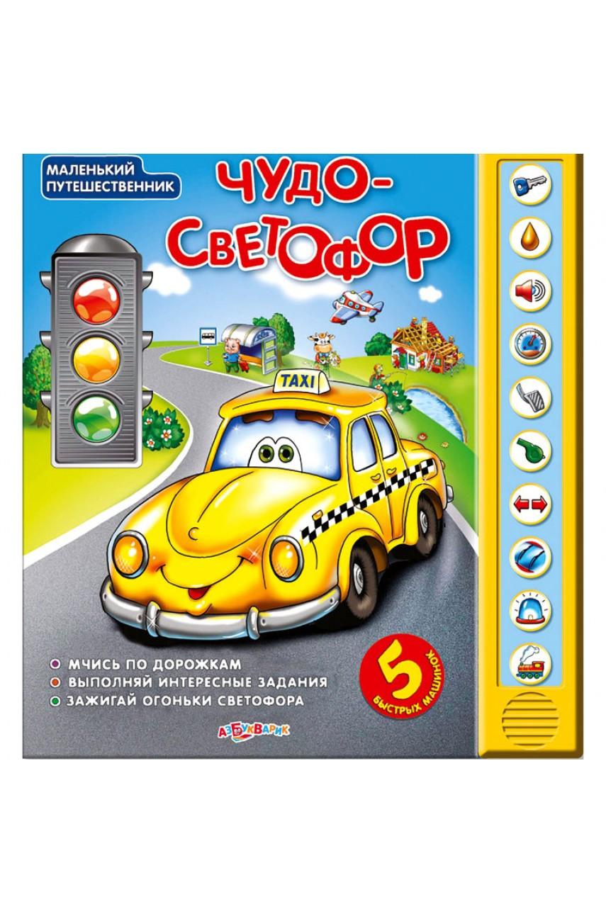 Детская книга говорящая Чудо-светофор