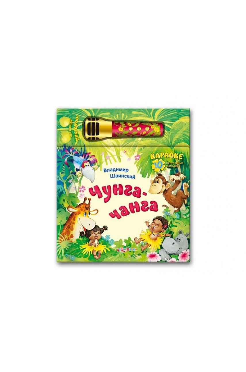 Книга караоке для малышей Чунга-чанга