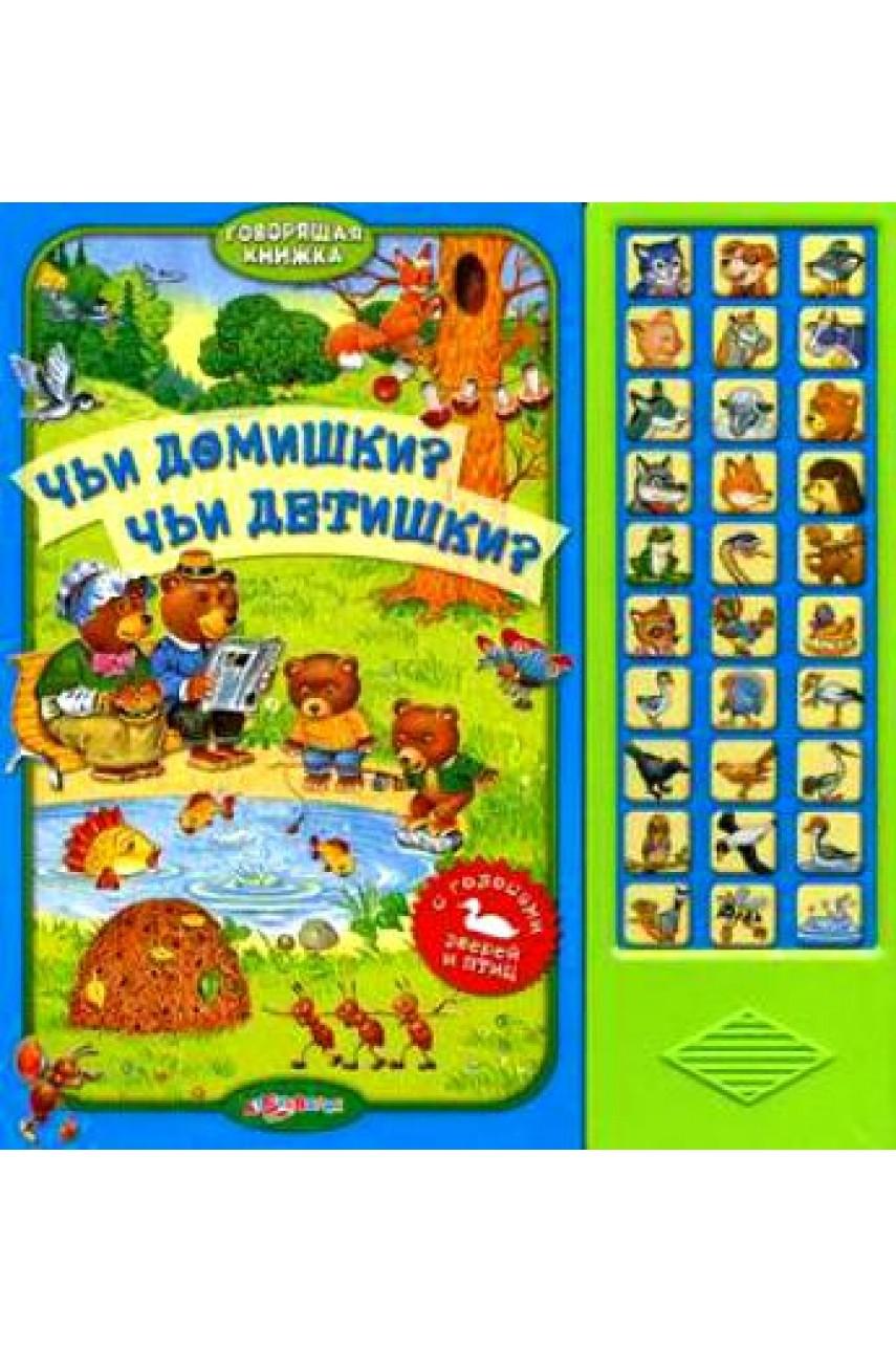 Детская книга говорящая Чьи домишки? Чьи детишки?