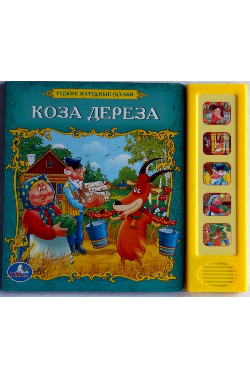Говорящая книга Коза-дереза