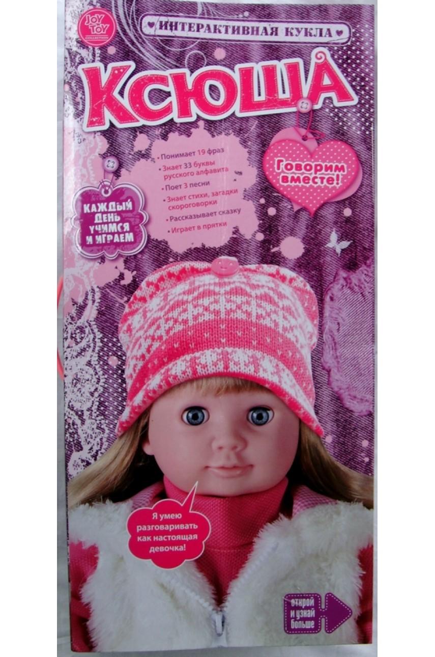 Интерактивная кукла Ксюша Ласкина 33