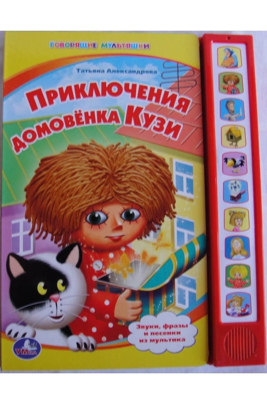 Говорящая книга Приключения домовенка Кузи