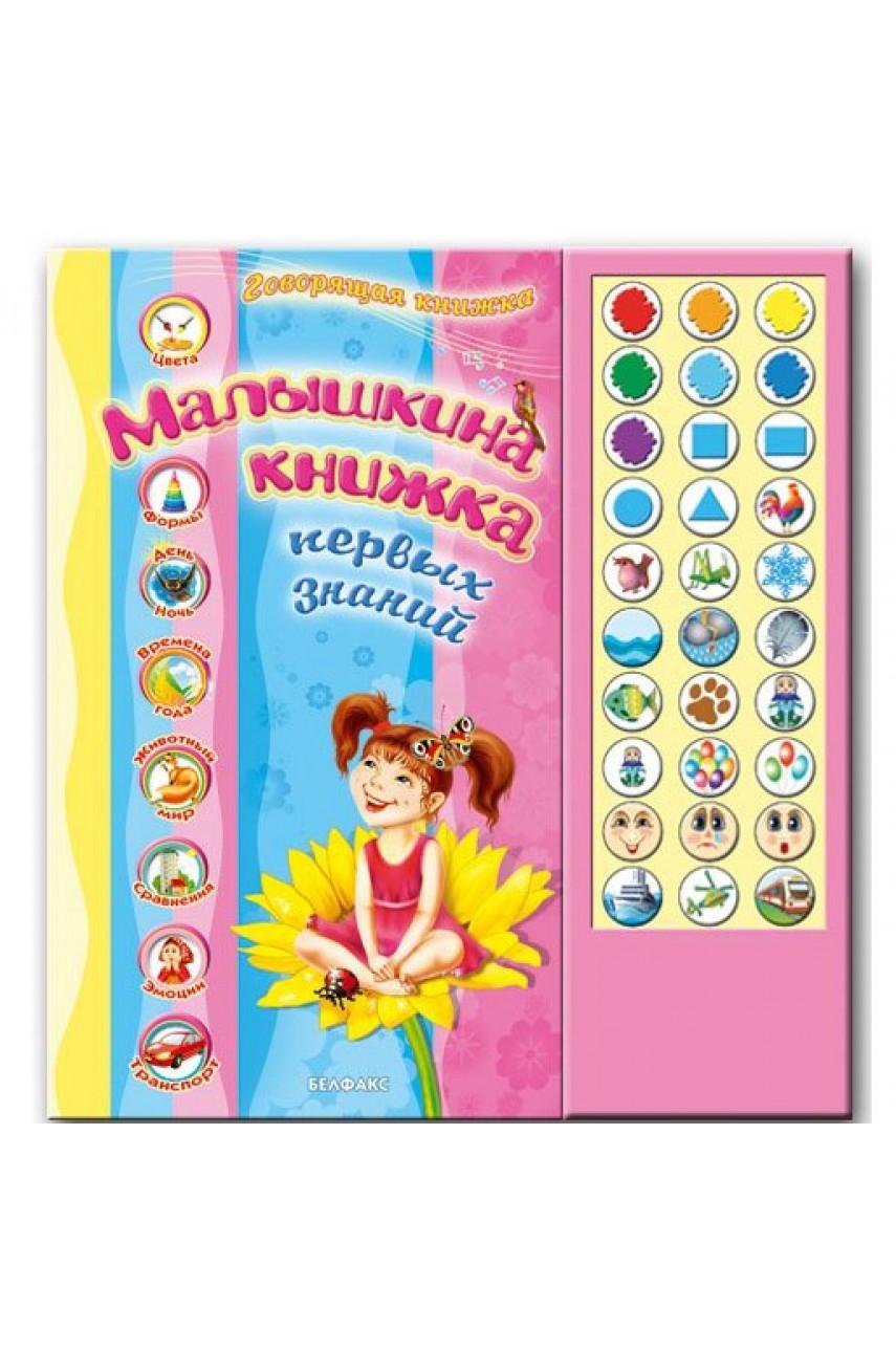 Детская говорящая книжка Малышкина книжка