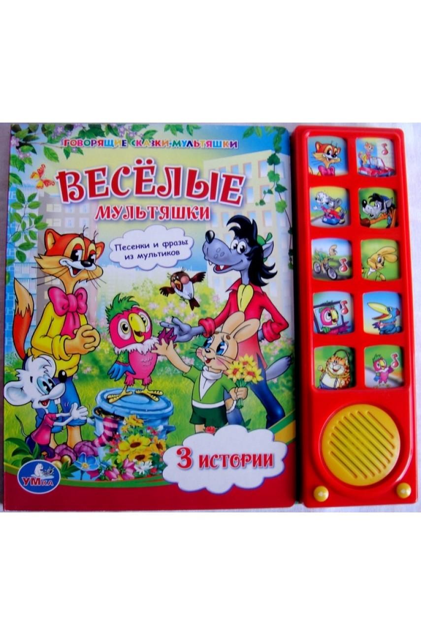 Говорящая книга Веселые мультяшки 3 истории