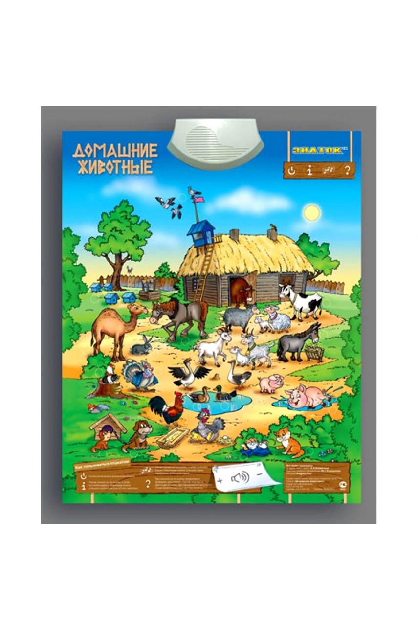 Детский интерактивный плакат Домашние животные