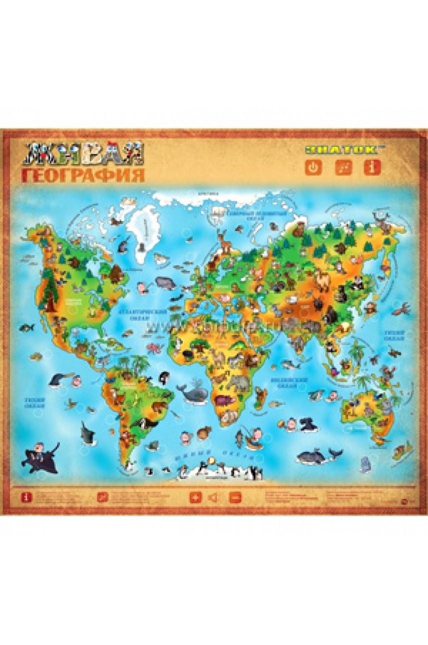 Детский интерактивный плакат Живая география