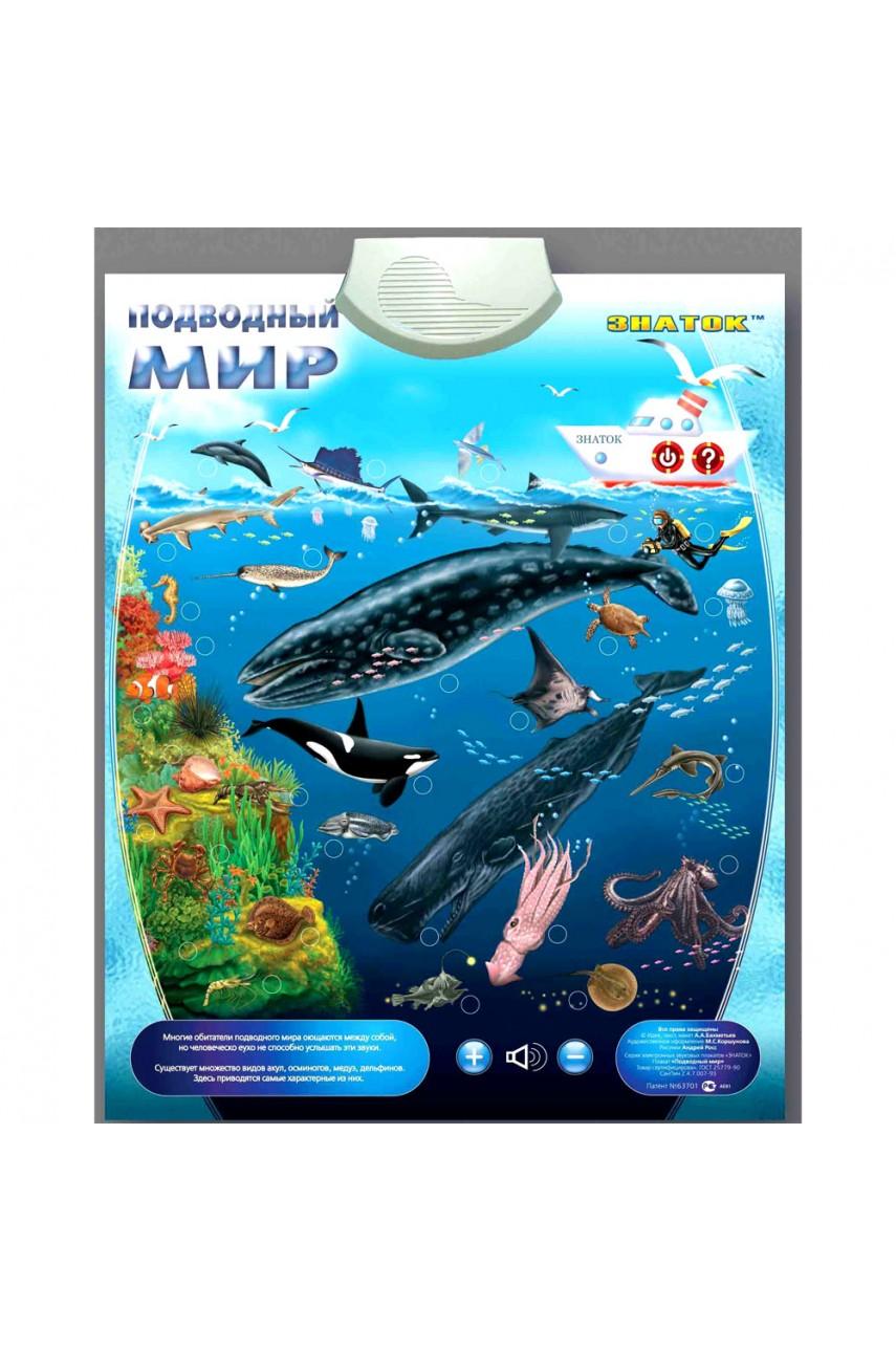 Детский интерактивный плакат Подводный мир