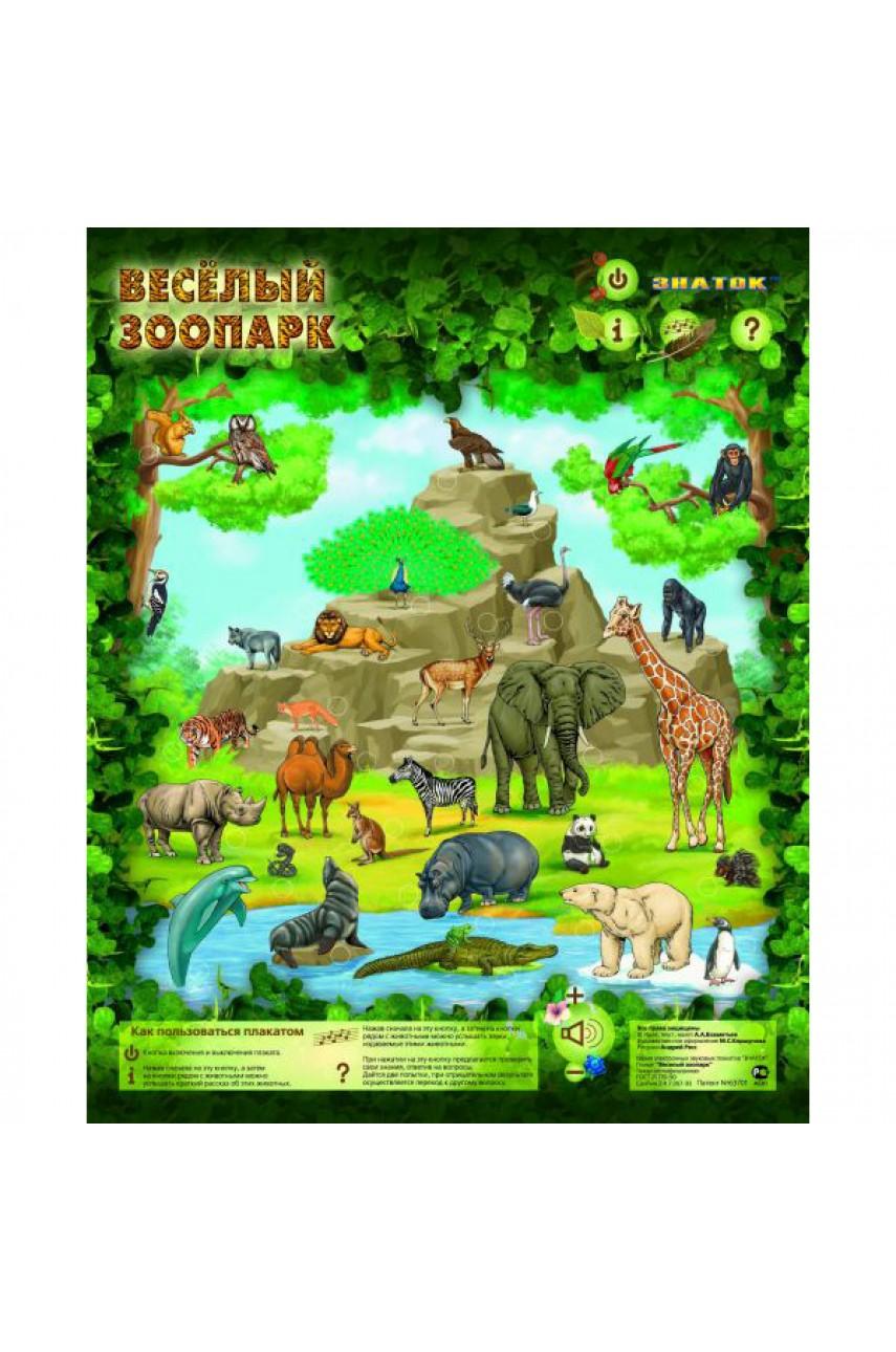Детский интерактивный плакат Веселый зоопарк