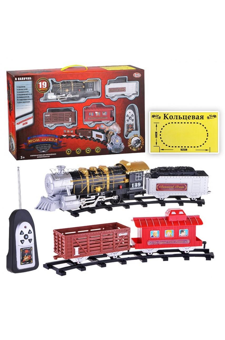Детская железная дорога Мой поезд 0662 на радиоуправлении