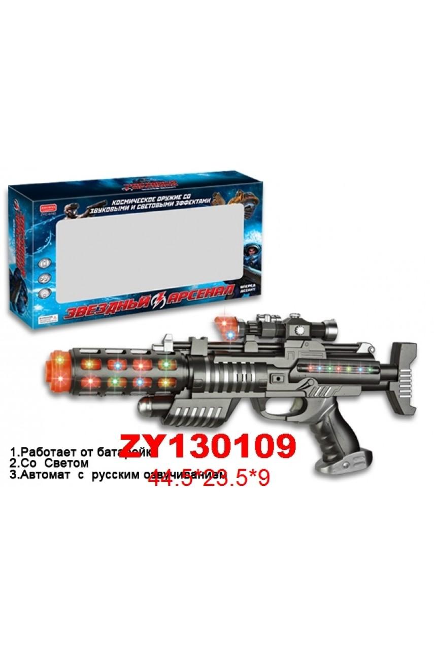 Детский автомат Звездный арсенал ZYC-0780-4
