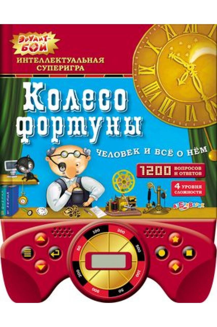 Книга-викторина Колесо фортуны Человек и все о нем с игровым модулем  Азбукварик