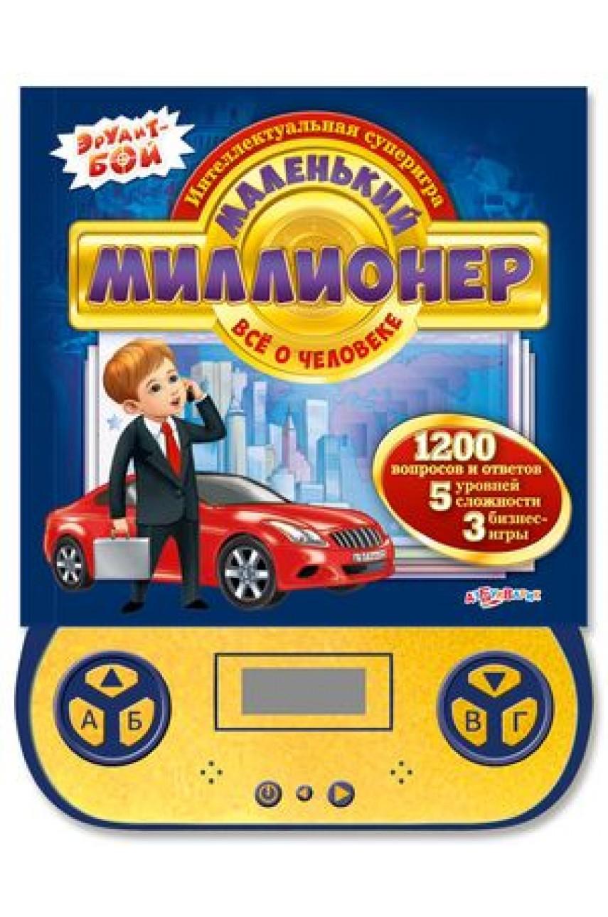 Книга-викторина Маленький миллионер Все о человеке  с игровым модулем Азбукварик