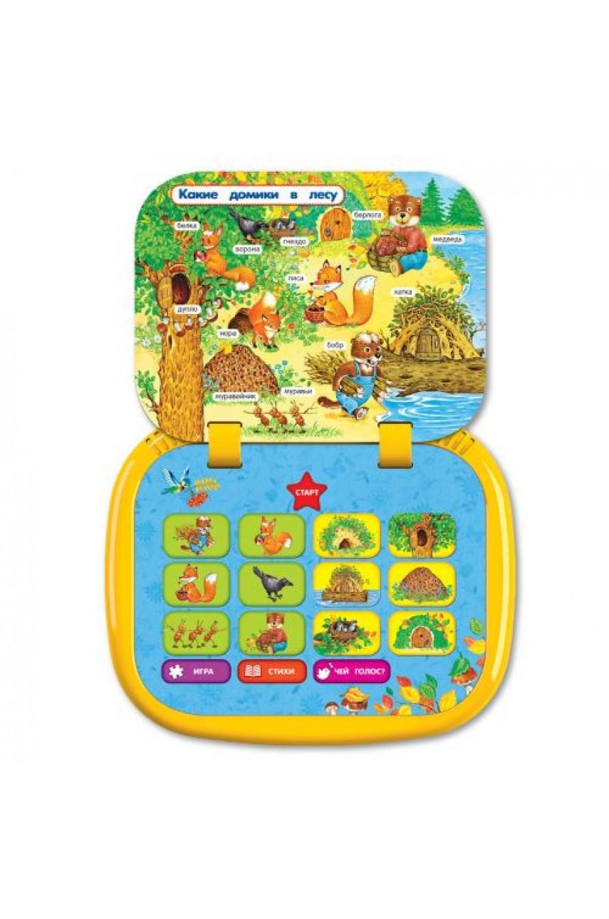 Интерактивный планшет-книжка Азбукварик Чьи домишки? Чьи детишки?
