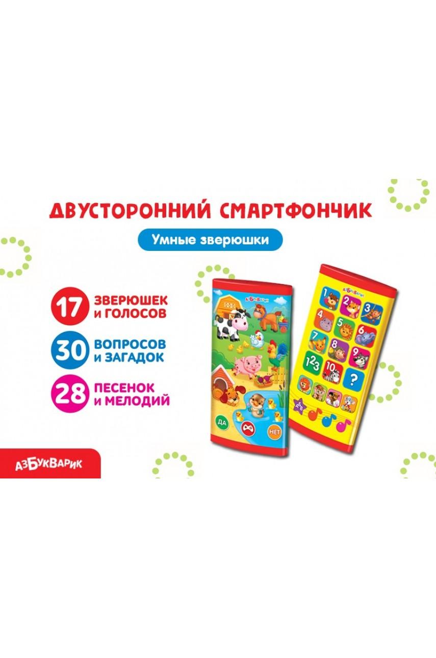 Двухсторонний интерактивный смартфончик Азбукварик Умные зверюшки