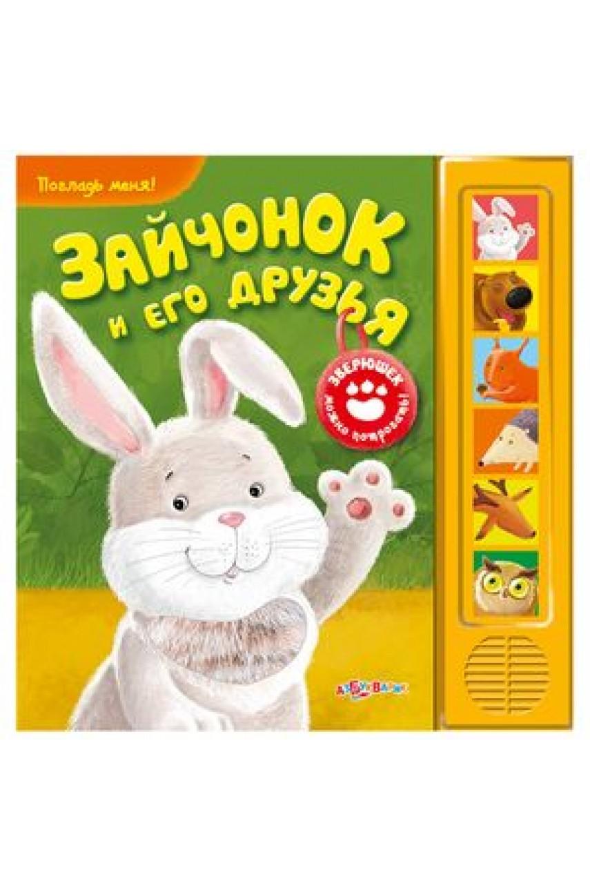 Книга музыкальная Зайчонок и его друзья Азбукварик